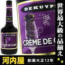デカイパー クレーム ド カシス 750ml 15度 (De Kuyper Creme De Cassis) リキュール リキュール種類 kawahc