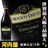 ニューヨーク州生まれのスイートワイン モーゲン デヴィッド コンコードワイン 750ml 11度 (MORGEN DAVID Concord Wine) (005) ワイン アメリカ kawahc