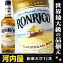 ロンリコ ゴールド 750ml 40度 (Ronrico Caribbean Rum Gold Label) kawahc