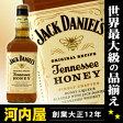 ジャックダニエル テネシー ハニー 700ml 35度 正規品 (Jack Daniel`s Tennessee Honey) ウィスキー kawahc