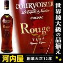 クルボアジェ ルージュ 700ml 40度 正規品 (Courvoisier VSOP Rouge Cognac) ブランデー コニャック kawahc