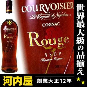 クルボアジェ ルージュ Courvoisier ブランデー コニャック