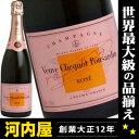 ヴーヴクリコ ヴーヴ・クリコ フランス シャンパーニュ シャンパン