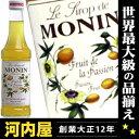 モナン パッションフルーツ ノンアルコールシロップ 250ml 正規品 kawahc