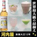 モナン 洋なし ノンアルコール シロップ 700ml 正規品 kawahc