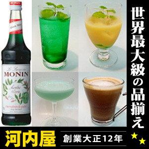 グリーン アルコール シロップ