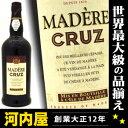 クルーズ マデラ 750ml 17度 ワイン ポルトガル マデイラ 赤ワイン kawahc
