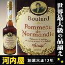 ブラー カルヴァドス ポモー ド ノルマンディー 700ml 17度 正規品 Calvados Boulard Solage カルバドス ポム ド ノルマンディ...