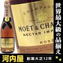 モエ・エ・シャンドン ネクター ロゼ 750ml (Moet&Chandon Nectar Rose) kawahc