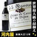 マスネ クレーム ド カシス 700ml 20度 (Massenez Creme De Cassis) リキュール リキュール種類 kawahc