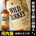 ワイルドターキー 700ml 40.5度 正規品 バーボン ウィスキー kawahc