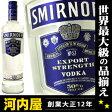 スミノフ ウォッカ ブルー 750ml 50度 正規品 (Smirnoff Triple Distilled Vodka) kawahc