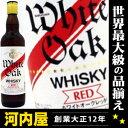 江井ヶ嶋酒造 ホワイトオーク レッド 550ml 37度 明石の地ウイスキー ウィスキー kawahc
