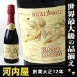 ショッピングイタリア サンテロ社 天使のロッソ 375ml 正規品 イタリア産スパークリングワイン (Rosso Degli Angeli ) 2年連続で日本で一番売れているイタリア産スパーク kawahc