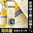 クラガンモア 12年(ウイスキー)