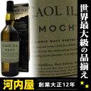 カリラ モッホ 700ml 43度 (CAOL ILA MOCH) カリラ モッホ カリラモッホ アイラ シングルモルト ウイスキー ウィスキー kawahc