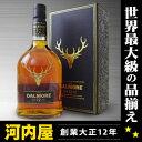 ダルモア 12年 700ml 40度 箱付 (The Dalmore 12YO Single Highland Malt) ウィスキー kawahc