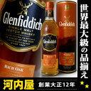 グレンフィディック Glenfiddich ウィスキー