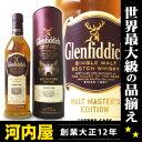 �����ե��ǥ��å� ���ȥޥ����������ǥ������ 700ml 43�� Ȣ�� glenfiddhich malt master ����� �ե��ǥ��å� ���ڥ������� ������� ��...