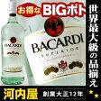 バカルディ ホワイト ラム BIGボトル 1500ml 40度 正規品 Bacardi White Rum kawahc