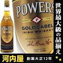 パワーズ ゴールドラベル アイリッシュ 700ml 43.2度 (Powers Gold Label Irish Whiskey) アイリッシュ ウイスキー アイリッシュコーヒー にオススメ 紅茶 Irish Whisky ウィスキー kawahc