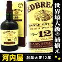 レッド ブレスト 12年 カスクストレングス 700ml 57.7度 red breast 12y cask strength アイリッシュ ウイスキー アイリッシュコーヒー にオススメ 紅茶 Irish Whisky ウィスキー kawahc