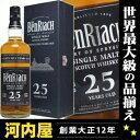 ベンリアック 25年 700ml 47度 箱付 ウィスキー kawahc ※今だけ北海道から沖縄まで離島も含めて送料無料