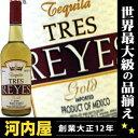 レイス (レイズ) ゴールド テキーラ 750ml 38度 正規品 (Tres Reyes Gold Tequila) kawahc