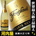 フレシネ セミセコ スペイン シャンパン スパーク スパークリングワイン