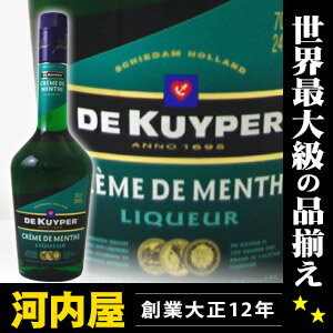 DeKuyper claims de Mint green 700 ml 24 degrees genuine liqueurs liqueur type kawahc Midyear present ranking recommended gifts