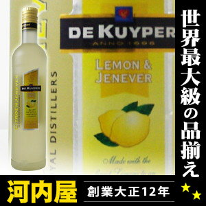 デカイパー Citron genever 700 ml 20 degrees (DE KUYPER CitroenJenever Lemon) genuine liqueurs liqueur type kawahc