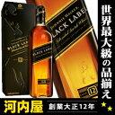 ジョニーウォーカー黒ラベル(ジョニ黒)12年700ml40度正規品ウィスキーkawahc