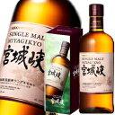 ニッカ シングルモルト 宮城峡 700ml 45度 箱付 Nikka Miyagikyou SingleMalt 国産ウイスキー ジャパニーズウイスキー MaltWhiskey SingleMalt Japanese Whisky kawahc ※おひとり様1ヶ月に1本限り※この他の国産ウイスキーと同時ご注文はできません