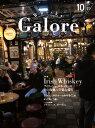 ブラドノックウイスキー ガロア・Whisky Galore 2019 October 10月 VOL.16号 ●大特集 アイリッシュルネッサンス アイリ