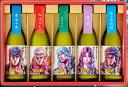 北斗の拳 世紀末救世酒伝説 本格芋焼酎 原料の違いを楽しめる最強の270ml×5本セット 25度 常圧 kawahc