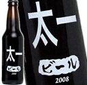 太一さんの為のビールが出来ました!わたしのビール (太一) [2008] 355ml 11度 kawahc