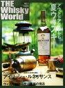 ザ・ウイスキー・ワールド [2007]年 Vol. 11 大人組8月増刊  kawahc