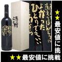 ありがとうの気持ちをこめて大切な人への贈り物にぴったりのオリジナルワインギフト相田みつをワイン M-1 めぐりあい [赤] 750ml オリジナルワインギフト(特製木箱入り)