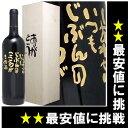 ありがとうの気持ちをこめて大切な人への贈り物にぴったりのオリジナルワインギフト相田みつをワイン M-2 しあわせは [赤] 750ml オリジナルワインギフト(特製木箱入り)