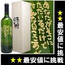 ありがとうの気持ちをこめて大切な人への贈り物にぴったりのオリジナルワインギフト相田みつをワイン M-3 ただいるだけで [白] 750ml オリジナルワインギフト(特製木箱入り)