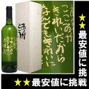 ありがとうの気持ちをこめて大切な人への贈り物にぴったりのオリジナルワインギフト相田みつをワイン M-4 あなたのこころが [白] 750ml オリジナルワインギフト(特製木箱入り)