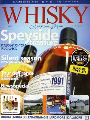 Whisky magazine Japan, Edition No. 70 kawahc