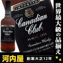 カナディアンクラブ ブラック 700ml 40度 (Canadian Club Black) ウィスキー kawahc