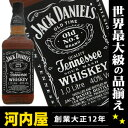 ジャック ダニエル ブラック ウィスキー