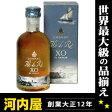 カミュ イル ド レ XO 50ml 40度 ミニチュアボトル (Ile de Re XO Cognac by Camus) ブランデー コニャック kawahc