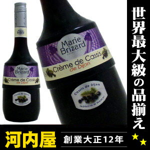Marie first Saar claims de Cassis 700 ml-20 degree liqueur liqueur type kawahc