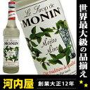 モヒート・ミント アルコール シロップ