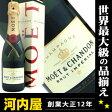 モエ・エ・シャンドン ブリュット・ハーフ 375ml 箱付 正規品 (Moet & Chandon Brut Imperial half Champagne) モエ モエ シャンドン kawahc