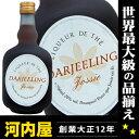 ジョシー ダージリン ティーリキュール 700ml 20度 正規品 (Jossie Darjeeling Tea liqueur) リキュール リキュール種類 ...