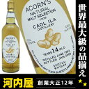 Acorn(エィコーンズ) ナチュラル・モルト・セレクションカリラ 14年 700ml 57.3度[1993]/[2009...